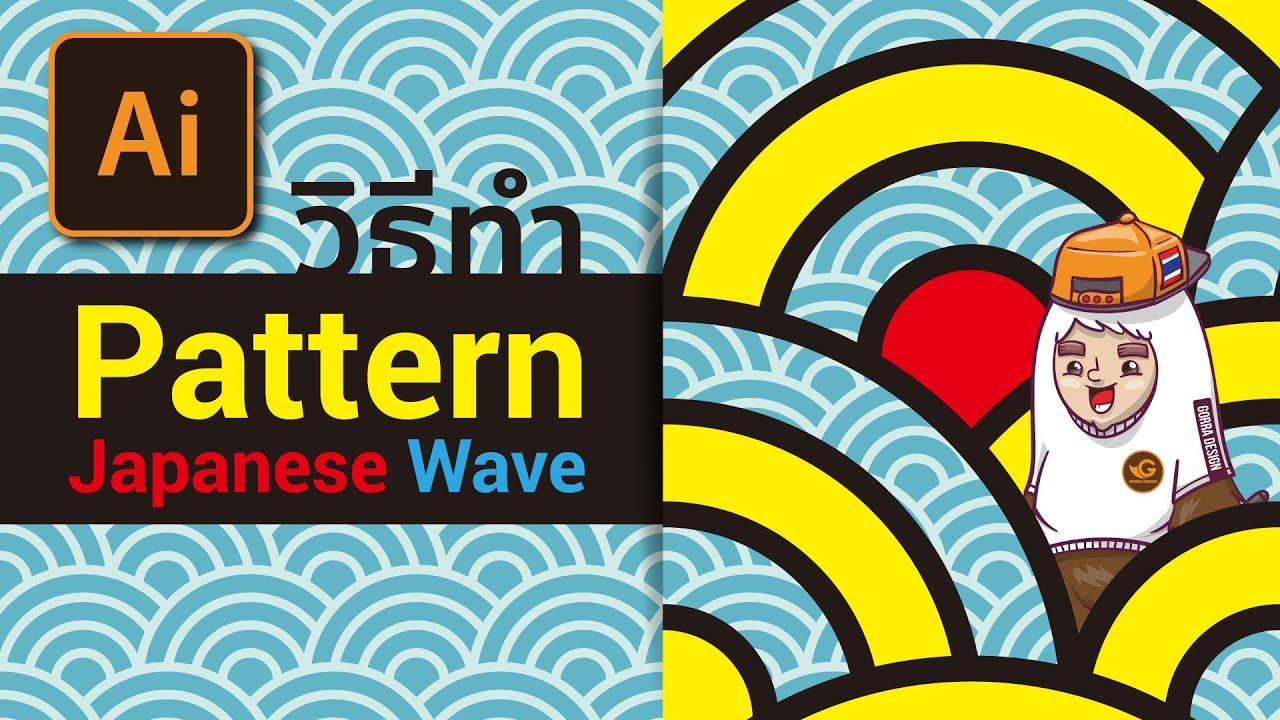 วิธีทำ Pattern ลายคลื่นน้ำญี่ปุ่น ใน Illustrator cc | Gorra Design