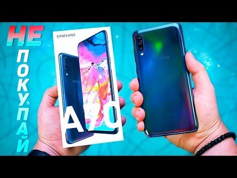 5 ПРИЧИН не ПОКУПАТЬ Samsung Galaxy A70