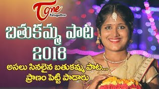 TeluguOne Bathukamma Song 2018 | by Sravana Bhargavi, Hemachandra, Satya Sagar Polam, Anchor KC