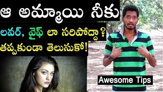 Is She Correct For Me ? 10 Love Tips for Boys In Telugu | Naveen Mullangi