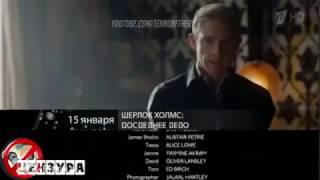 Шерлок  4 сезон 3 серия  Последнее  Дело