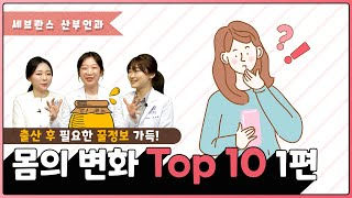 출산 후 몸의 변화 Top10 -…