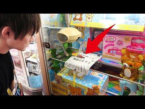 同じ設定でも簡単に取れる熊本県ゲームセンター調査4店舗目~UFOキャッチャー