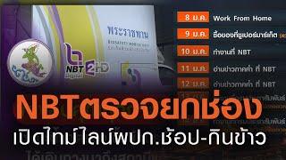 NBTตรวจยกช่อง เปิดไทม์ไลน์ผปก. ช้อป-กินข้าว | TNN ข่าวเย็น