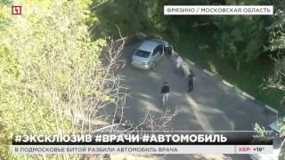 В Подмосковье битой разбили автомобиль врача