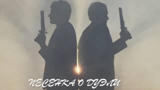 ПЕСЕНКА О ДУЭЛИ (Владимир Качан,  Леонид Филатов)