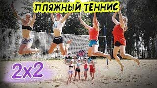 Игра в пляжный теннис 2х2 Beach tennis