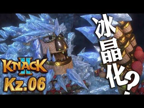 冰晶化巨人出場~ w/Wing『 Knack 2  KZ. 06』