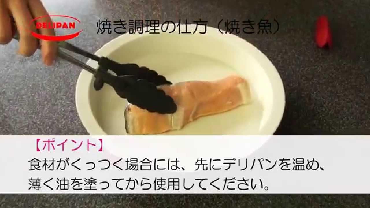 温め 直し 焼き魚