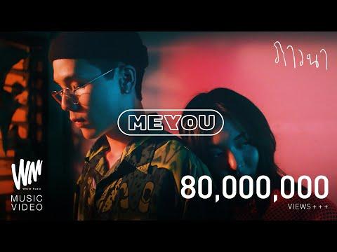 ฟังเพลง - ภาวนา MEYOU - YouTube