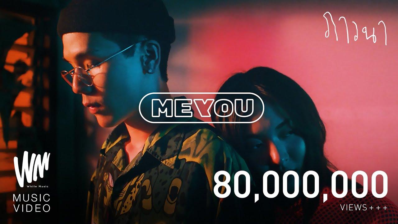 Meyou - ภาวนา [ Official Mv ]