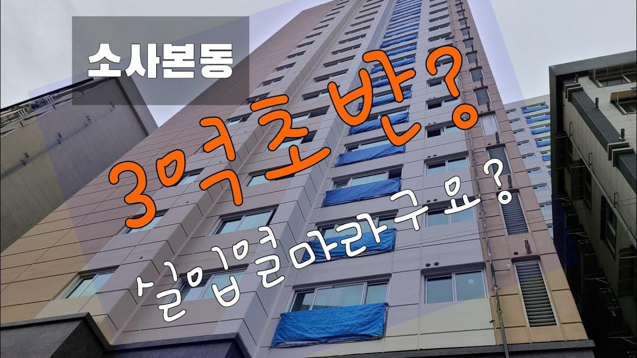 [소사본동 신축빌라]- 소사역 5분거리 18층건물 170세대 생활인프라 까지 완벽