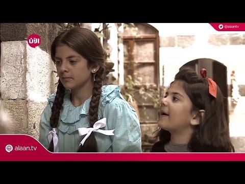 مسلسل طوق البنات ـ الجزء 1 ـ الحلقة 1 الأولى HD  - نشر قبل 1 ساعة