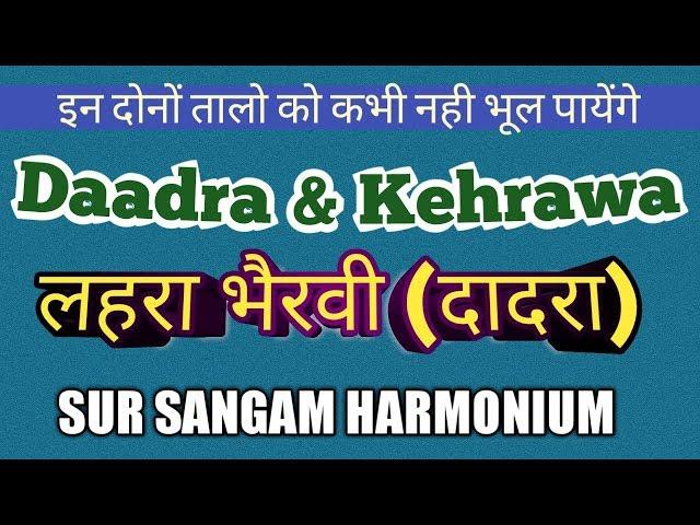 Learn Taal Daadra | Kehrawa | Lehra - Nagama | Bhairavi [ Dadra ] Harmonium