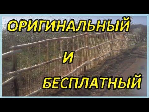 Забор из дерева БЕСПЛАТНО своими руками //  Wooden Fence FREE OF CHARGE