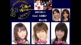 CBCラジオ「AKB48今夜は帰らない」2007年4月から始まったレギュラー番組...