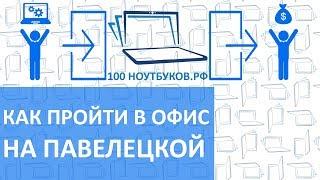Смотреть видео 100 ноутбуков на павелецкой