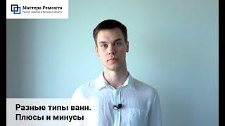 Инженер-сметчик Александр расскажет о преимуществах и недостатках разных видов ванн