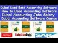 UAE Dubai Used Accounting Software l Dubai Most Used Best Accounting Software l Dubai Accounting