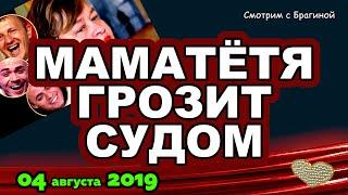 ДОМ 2 НОВОСТИ на 6 дней Раньше Эфира за 04 августа  2019