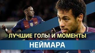 Неймар Сантос, голы и лучшие финты! Neymar goals!