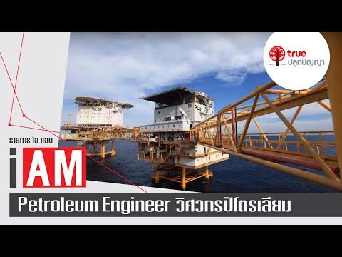 I AM : Petroleum Engineer  วิศวกรปิโตรเลียม