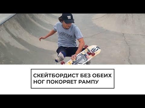 Скейтбордист без обеих ног покоряет рампу