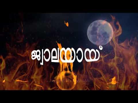 Jwalayayi Serial Title Song - Makaram Manju Chorinjittum....