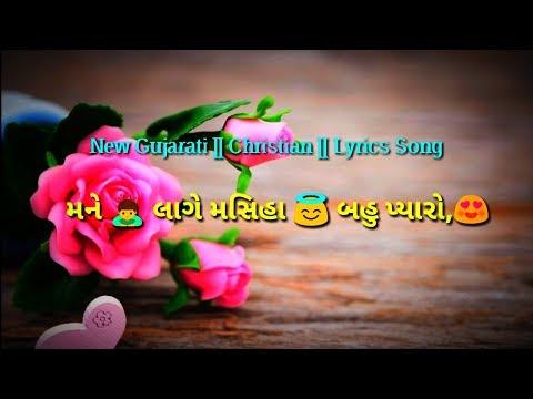 New Gujarati Christian Lyrics song video ✝️
