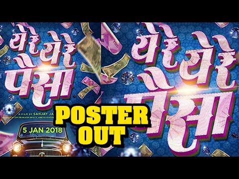🐈 Latest marathi movies download for mobile ye re ye re