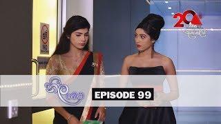 Neela Pabalu   Episode 99  Sirasa TV 25th September 2018 Thumbnail