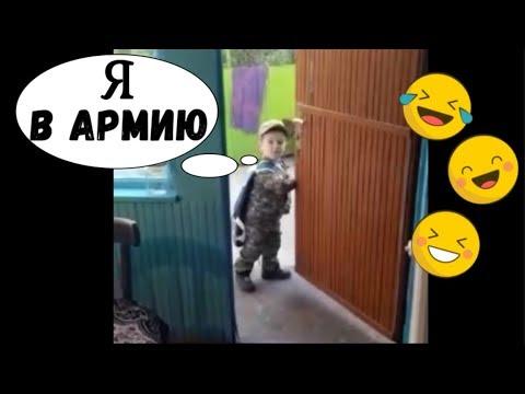 Сын в 3 года уходит в армию (смешные дети)