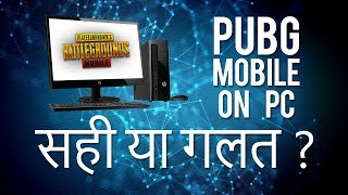 Pubg Mobile On Emulator Pc  सही या गलत?  Hindi  Reply To Sikhwarrior