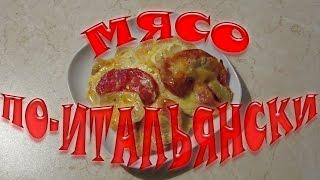 Мясо с картошкой по-итальянски. Вкусно, легко и быстро.