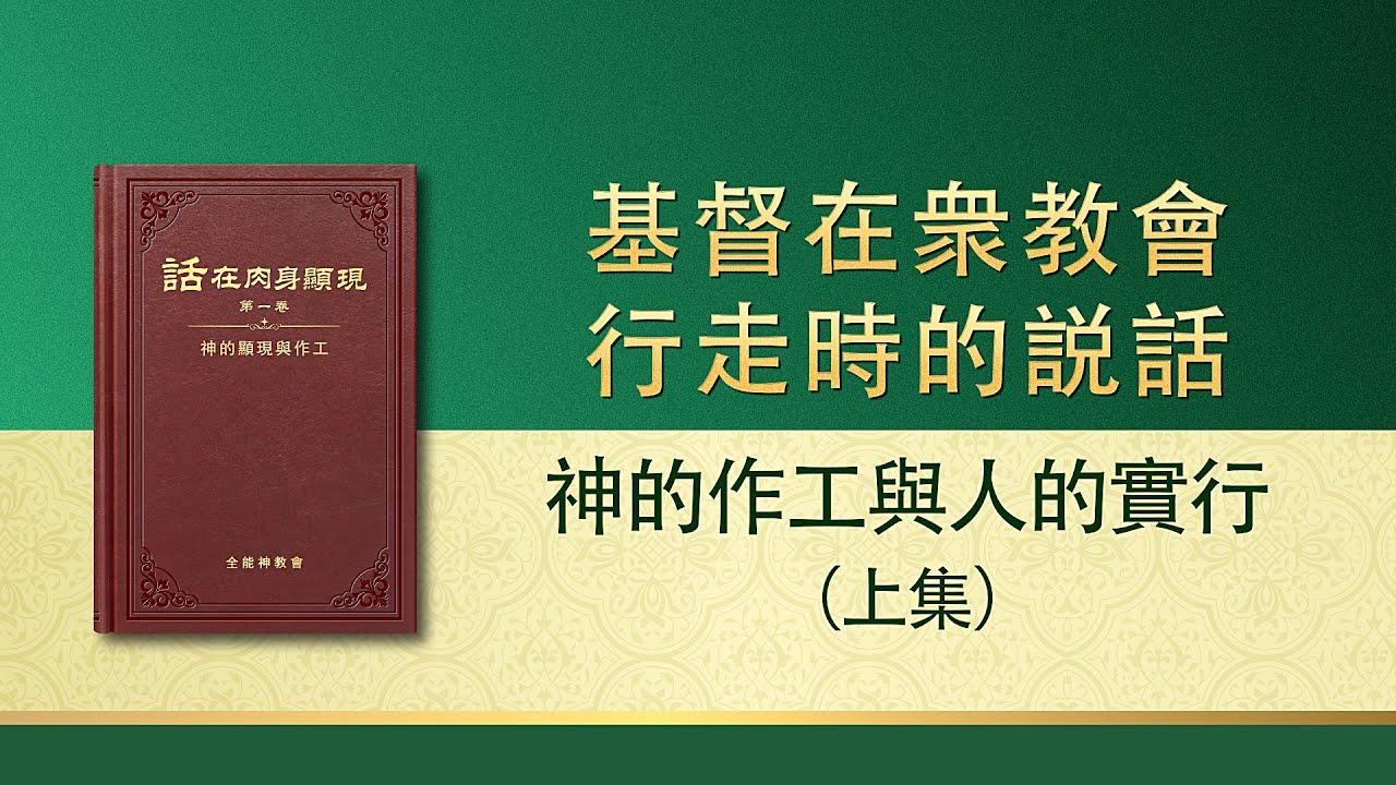 全能神话语朗诵《神的作工与人的实行》上集