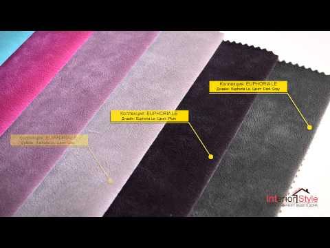 Мебельная ткань КОНТЭС