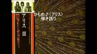 アルバム「ALICE Ⅲ」より 作詞、作曲:谷村新司.