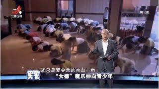"""《杂志天下》""""女德""""魔爪伸向青少年  20181213"""