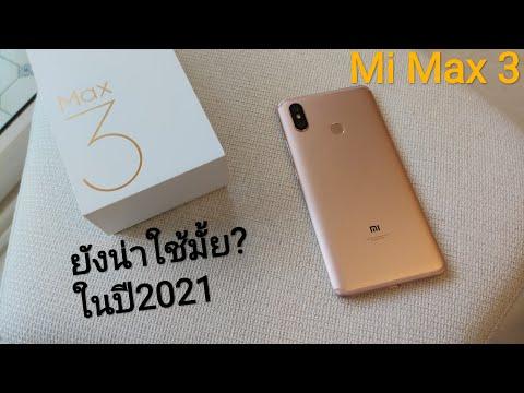 Xiaomi Mi Max3 ยังน่าใช้มั้ยในปี 2021จากการใช้งานจริง ไม่อวย ซื้อเองใช้เอง honest reviews mi max 3!