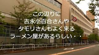 あの吉永小百合さんが今でも通う街・・」 こんなタイトルのネット情報を...