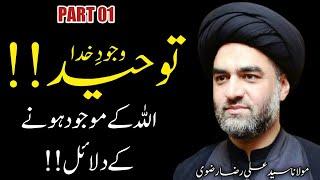 Topic:Tauheed (Part 01)   Allah Hai!!   MAULANA SYED ALI RAZA RIZVI   Mazhab E Jaffria Official