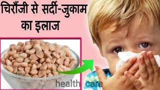"""चिरौंजी से """"सर्दी जुकाम का इलाज""""  Health Benefits of Chironji in Hindi  Chironji chironji ke fayde"""