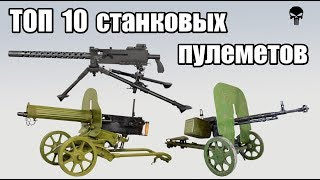 Топ 10 популярных станковых пулеметов Второй мировой войны