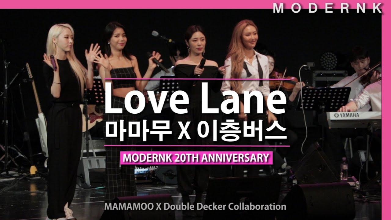 Pobierz lagu mamamoo - love lane (małżeństwo nie randkuje ost)