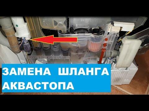 Как удлинить шланги посудомоечной машины