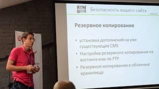 Андрей Фуников Повышение безопасности вашего сайта 27 августа 2015(, 2015-09-26T11:33:27.000Z)
