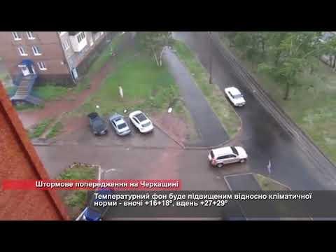Телеканал АНТЕНА: Штормове попередження на Черкащині