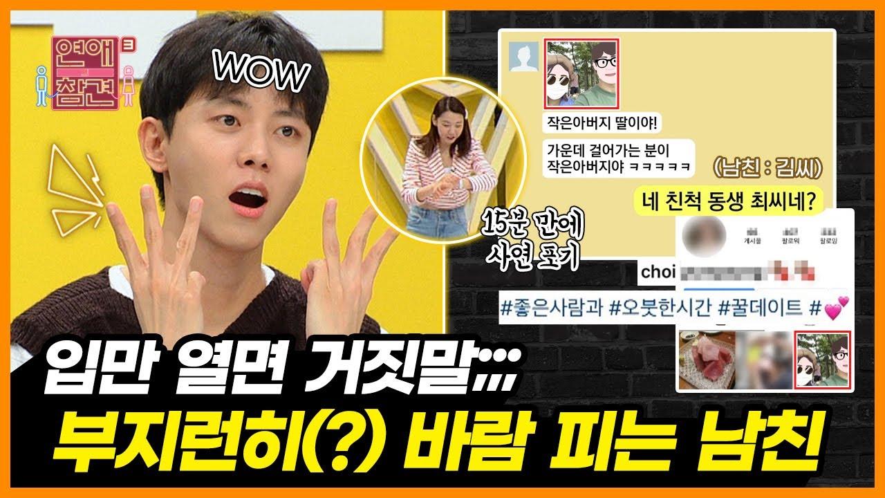 이 상태가 돼도 사연이 오네.. WOW가 절로 나오는 쓰레기 남친의 바람 증거 컬렉션⭐ [연애의 참견3] | KBS Joy 210601 방송