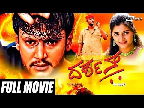 Darshan – ದರ್ಶನ್ | Kannada Full HD Movie | Darshan | Navaneeth | Family Movie