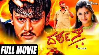 Watch darshan & navaneeth playing lead role from darshan. also starring srujan lokesh, srinath, chithra shenoy, thushar pande on srs media vision full movie ...